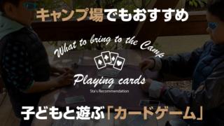 キャンプでカードゲーム